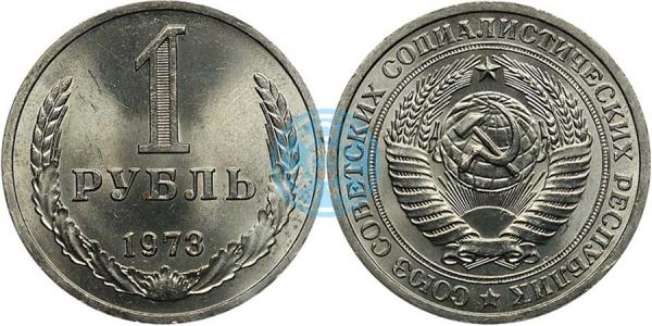 1 рубль 1973 (Федорин 24)