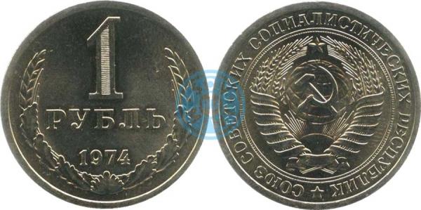 1 рубль 1974 (Федорин 25)