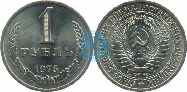 1 рубль 1975 (Федорин 26)