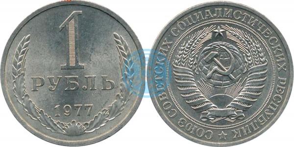 1 рубль 1977 (Федорин 28)