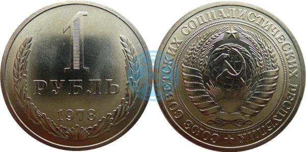 1 рубль 1978 (Федорин 29)