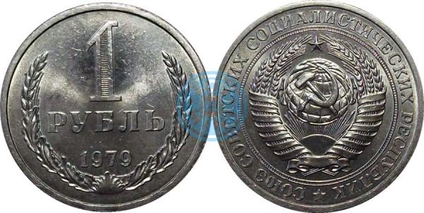 1 рубль 1979