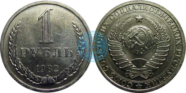 1 рубль 1982 (Федорин 36)