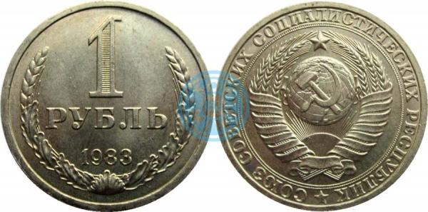 1 рубль 1983 (Федорин 37)