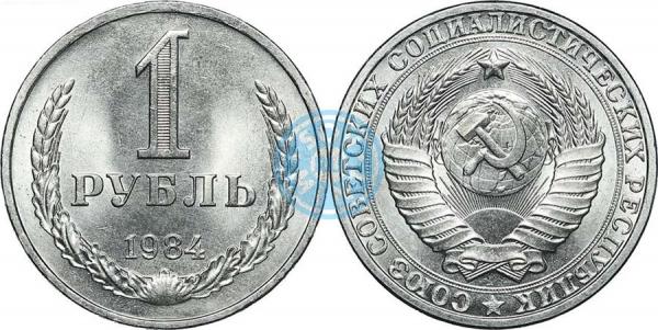 1 рубль 1984 (Федорин 38)