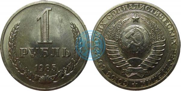 1 рубль 1985 (Федорин 39)