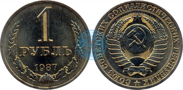 1 рубль 1987 (Федорин 41)