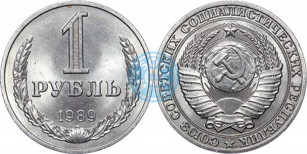 1 рубль 1989 (Федорин 44)