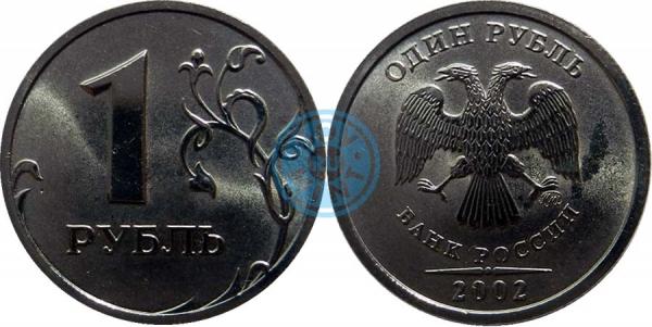 1 рубль 2002