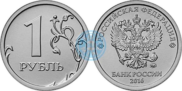 1 рубль 2016, ММД (Московский монетный двор)