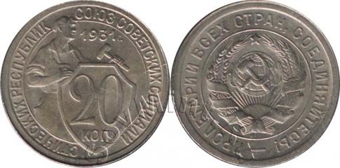 20 копеек 1931, мельхиор