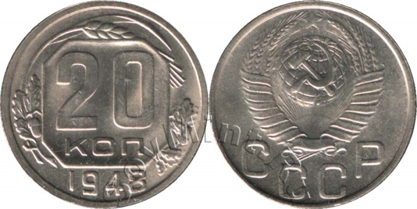 20 копеек 1948, СССР