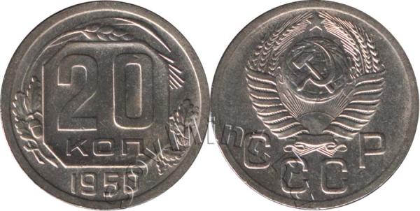 20 копеек 1950