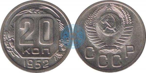 20 копеек 1952, СССР