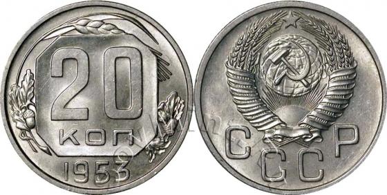 20 копеек 1953, СССР