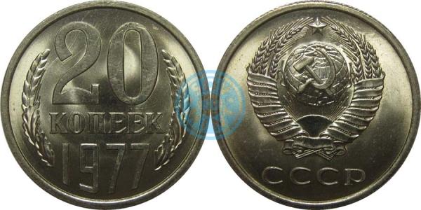 20 копеек 1977