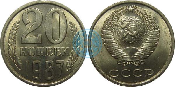 20 копеек 1987