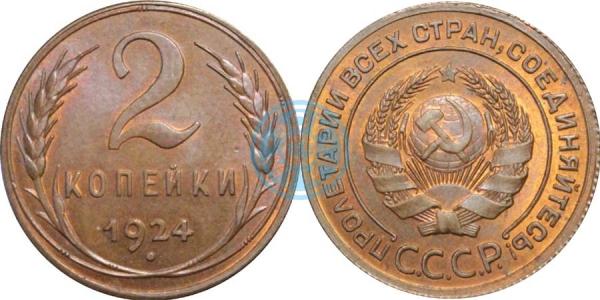 2 копейки 1924, СССР