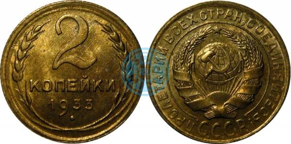 2 копейки 1933, СССР