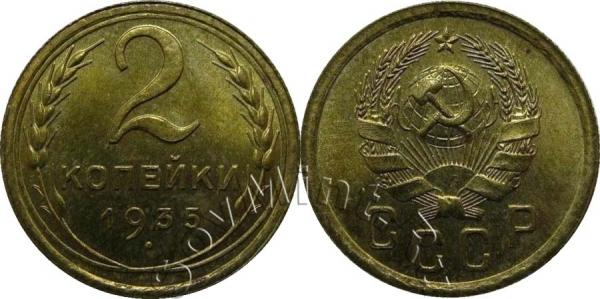 2 копейки 1935, новый тип, СССР