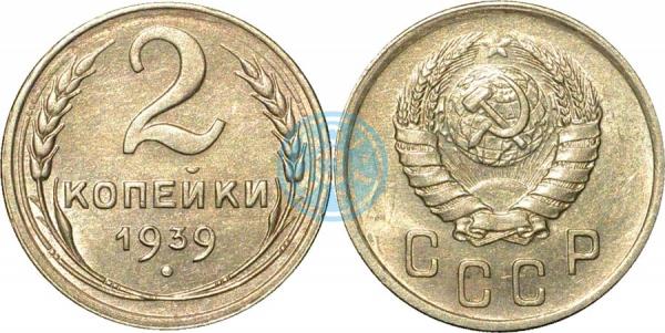 2 копейки 1939