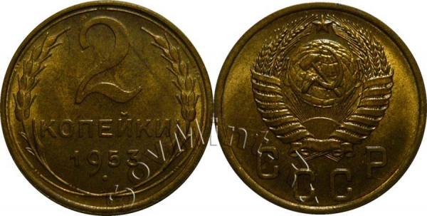 2 копейки 1953, СССР