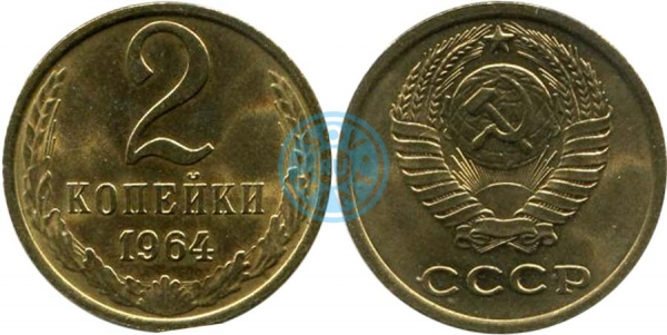 2 копейки 1965 (Федорин 110)