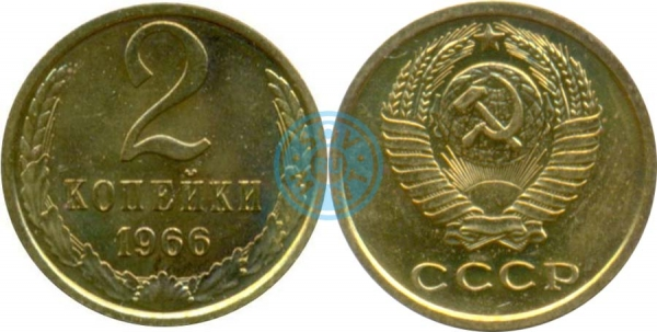 2 копейки 1966 (Федорин 112)