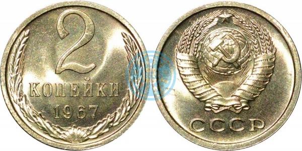 2 копейки 1967 (Федорин 113)