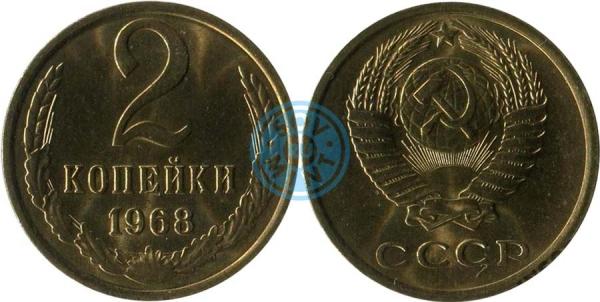 2 копейки 1968 (Федорин 114)