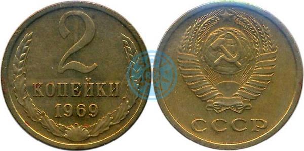 2 копейки 1969 (Федорин 115)