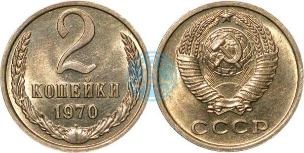 2 копейки 1970 (Федорин 116)