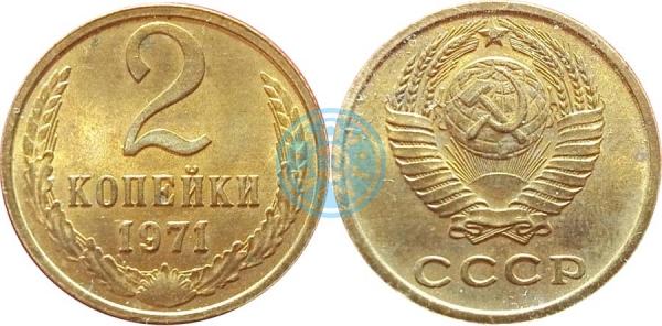 2 копейки 1971 (Федорин 117)