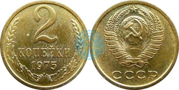 2 копейки 1975 (Федорин 126)