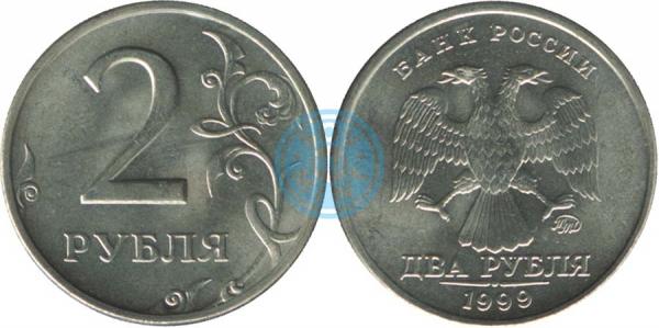2 рубля 1999 ММД