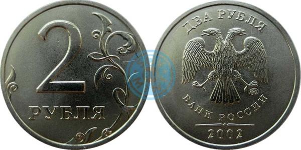 2 рубля 2002