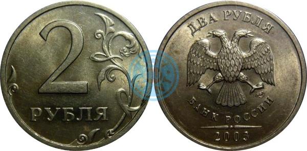 2 рубля 2003
