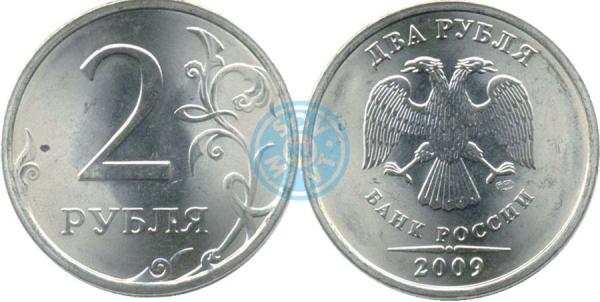 2 рубля 2009 СПМД