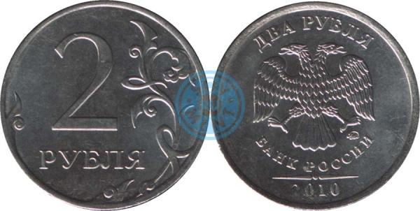 2 рубля 2010 ММД