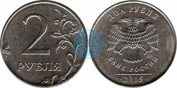 2 рубля 2015 ММД (Московский монетный двор)