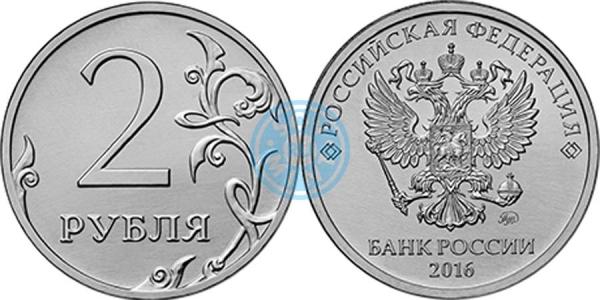 2 рубля 2016, ММД (Московский монетный двор)