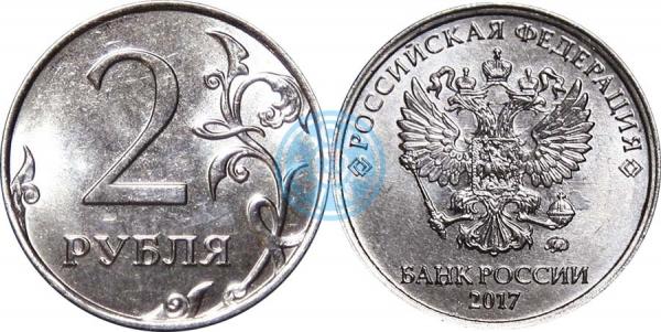 2 рубля 2017