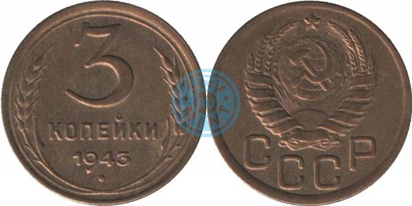 3 копеек 1943