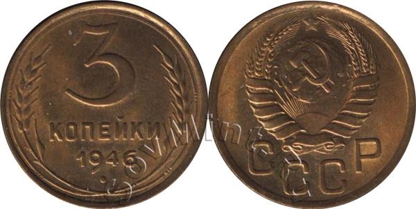 3 копейки 1946, СССР