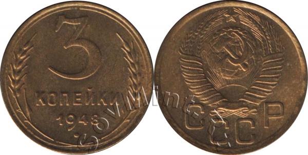3 копейки 1948, СССР