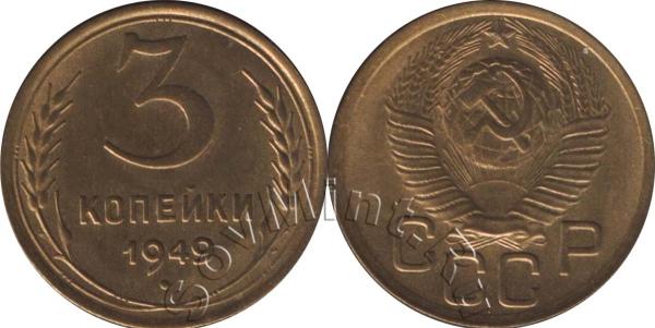 3 копейки 1949, СССР