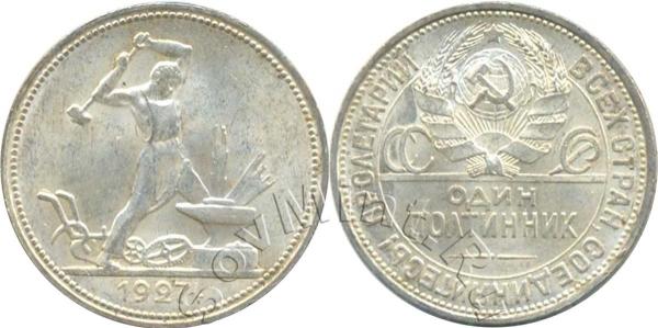 полтинник 1927