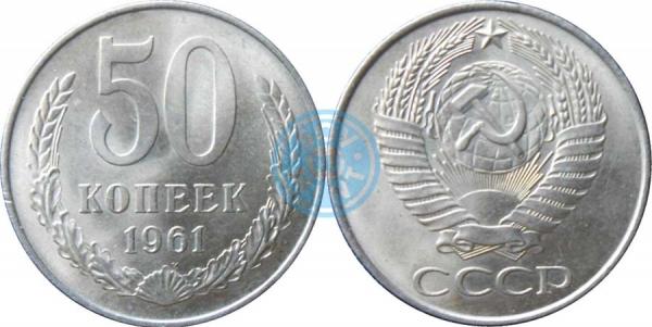 50 копеек 1961