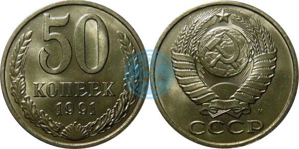 50 копеек 1991, ММД (Московский монетный двор)