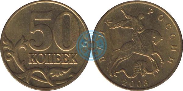 50 копеек 2003 ММД